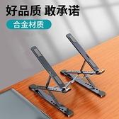 電腦支架 【】N8筆記本電腦支架雙層折疊增高便攜散熱鋁合金便攜式桌面