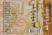 昭和的歌-原唱名曲全集12 美空雲雀 CD 免運 (購潮8)