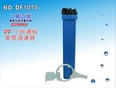 """【龍門淨水】20""""小胖單管過濾器 濾水器 淨水器 水族 養殖 飲水機 水塔過濾器(貨號DF1070)"""