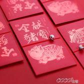紅包袋 煙雨集新年利是封豬年紅包創意新年紅包過年紅包袋10個裝 coco衣巷