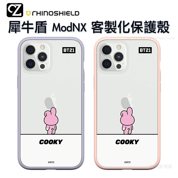 犀牛盾 BT21 Mod NX 客製化保護殼套組 iPhone 12 i11 Pro Max mini 手機殼 背影 COOKY