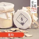 愛一家親.有機薑粉(100g/罐,共兩罐)﹍愛食網