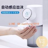 洗手機全自動感應出泡沫皂液器兒童家用抑菌智能泡泡洗手液機防疫必備【白嶼家居】