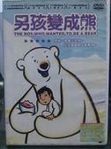 挖寶 片B13 001  DVD ~男孩變成熊~卡通動畫國法語發音