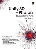 (二手書)Unity 3D + Photon 線上遊戲發入門