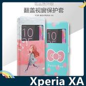 SONY Xperia XA F3115 卡通彩繪保護套 超薄側翻皮套 簡約 開窗 支架 插卡 磁扣 手機套 手機殼