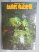 【書寶二手書T8/地理_EJM】台灣的海底奇觀_台灣自然大系5_附殼_民73