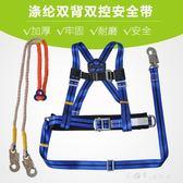 滌綸雙背雙控安全帶高空作業戶外建筑施工地安全保險繩 小確幸生活館