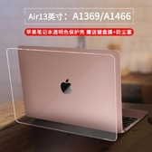 蘋果筆記本保護殼macbook air電腦pro15透明磨砂13寸套12配件mac book貼膜軟殼【快速出貨八折下殺】