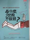 【書寶二手書T8/社會_ABN】為什麼屁股不說話?_羅伯特‧普羅文,  陳信宏