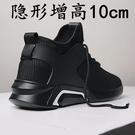 夏季隱形增高鞋男10cm內增高男鞋8cm6cm男士透氣網面運動休閒鞋子 快速出貨