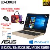 【ASUS】UX430UN-0291D8250U 14吋i5-8250U四核512G SSD效能獨顯輕薄筆電