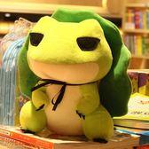 紫譽新品旅行青蛙公仔毛絨玩具青蛙布娃娃可愛女生玩偶送女友禮物igo 晴天時尚館