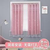 窗簾免打孔安裝 遮光北歐簡約2019新款臥室網紅款小窗戶魔術貼 西城故事