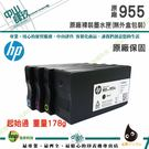 HP 955 四色三組 原廠裸裝墨水匣 起始過 重量178g