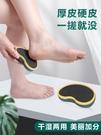 磨腳器 磨腳石去老繭腳后跟搓腳石 家用成人清潔腳底皮修腳磨腳神器工具 古梵希