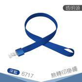 UHOO 6717 熱轉印掛繩(藍)(金屬) 卡夾 掛繩 識別證套 悠遊卡套 員工證 證件掛帶