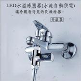 LED水溫感測器(水流自動供電)無耗電帶LED花灑水溫計 寶寶洗澡測溫淋浴可視控溫度計表