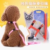 貓犬工字型胸背帶貓咪牽引胸背帶小型狗兔子尼龍繩牽引帶