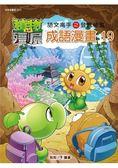 植物大戰殭屍 成語漫畫19