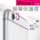 iPhone 6 Plus 4.7 5.5 保護 鋁合金 金屬 鏡頭圈 保護套 攝像頭 金屬圈 保護框 攝戒 防刮 鏡頭 BOXOPEN