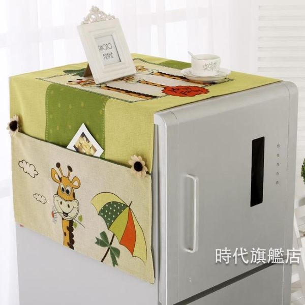 華麗萊棉麻冰箱罩巾洗衣機蓋布多用蓋巾單開門對開門冰箱防塵罩 一件免運