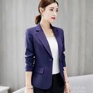 西裝外套 新款韓版修身大碼小西裝外套休閒時尚長袖西服女 【全館免運】