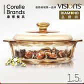 【美國康寧 VISIONS】稜紋鑽石系列。晶鑽鍋1.5L