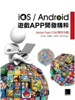 二手書博民逛書店《iOS/Android遊戲APP開發精粹-Adobe Flash CS6應用攻略》 R2Y ISBN:9789862016831