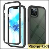 【萌萌噠】iPhone12 Pro Max 新款三合一保護殼 iPhone11 XR Xs Max 678 SE2 前後全包透明軟殼手機殼