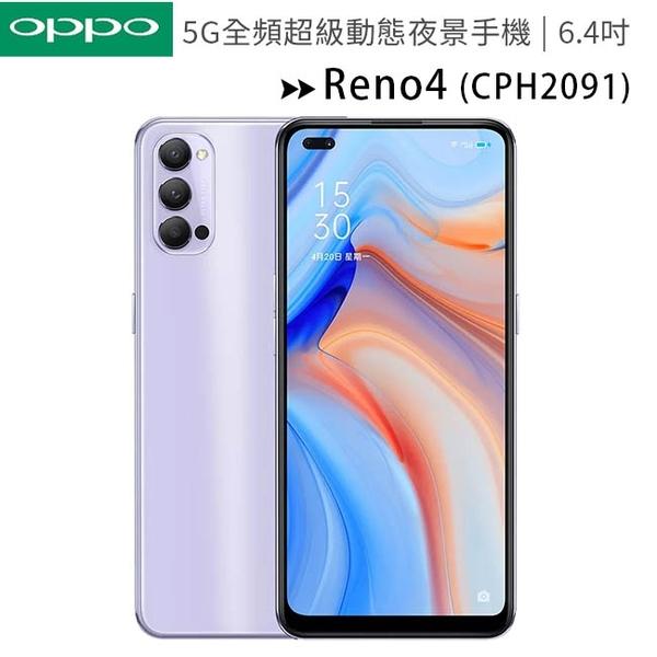 《香芋紫限定版》OPPO Reno4 CPH2091 8G/128G 5G全頻超級閃充手機
