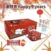 達特世(送口罩收納夾X1) 台灣製 外銷款成人 醫療口罩 元宵燈會/元宵祈福/Happy牛Years