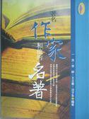 【書寶二手書T1/文學_IBQ】著名作家和他的名著_一艮,王立憲,李群,沈子佑