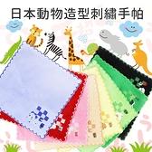 動物造型刺繡方巾 手帕【櫻桃飾品】【22529】