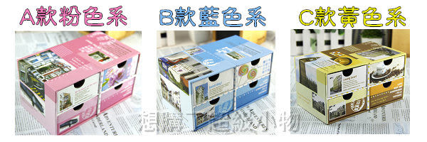 旅遊風景收納紙盒/辦公文具盒  想購了超級小物