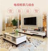 大理石茶幾電視櫃茶幾組合套裝現代簡約客廳伸縮北歐實木電視機櫃igo 依凡卡時尚