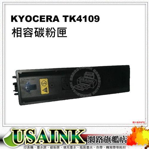 USAINK☆ KYOCERA TK-4109 /TK4109 相容碳粉匣 ★京瓷美達★ TASKalfa 1800 / 1801 / 2200 / 2201