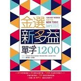 金選新多益單字1200(20K+多國口音MP3)