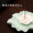 線香爐香插陶瓷創意家用室內香座沉香供佛荷葉臥香盒禪意蓮花香爐