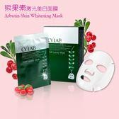 熊果素激光美白面膜 10片入 CYLAB 面膜伴手禮 台灣面膜 美白 嫩白 改善暗沉 肌膚有光澤
