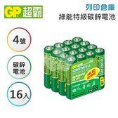 GP超霸 4號 綠能特級 碳鋅電池16入