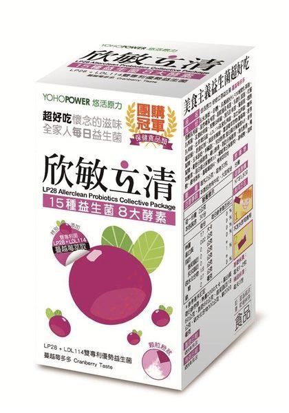 欣敏立清益生菌/蔓越莓多多【悠活原力】