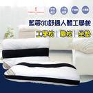 HO KANG 諾貝達藍帶舒適人體工學枕 1入