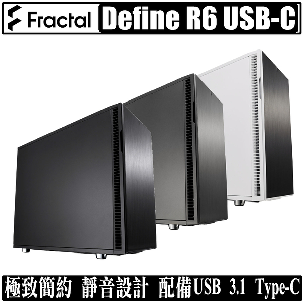 [地瓜球@] Fractal Design Define R6 USB-C 機殼 機箱 靜音 水冷