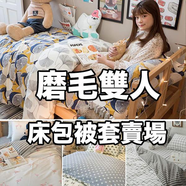 北歐風  雙人床包雙人被套四件組  多種花色可任意搭配選擇  舒適磨毛布 台灣製造 豆腐