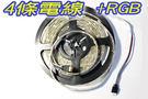 (套管防水)(24V專用)5米七彩LED...