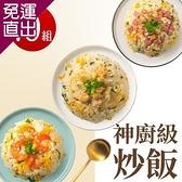 熱一下即食料理 神廚級炒飯(蝦仁/火腿/雞肉) 任選10包(180g/包)【免運直出】