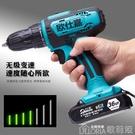 沖擊鋰電鉆12V18V36V充電式手鉆小手槍鉆小電錘多功能家用螺絲刀 歌莉婭