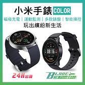 【刀鋒】小米手錶color 現貨 當天出貨 免運 防水 USB充電 運動監測 健康監測 智慧穿戴 高清螢幕