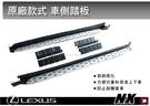 ||MyRack|| LEXUS NX 專用 原廠款式 車側踏板 側踏板 登車踏板 腳踏板 一組2支